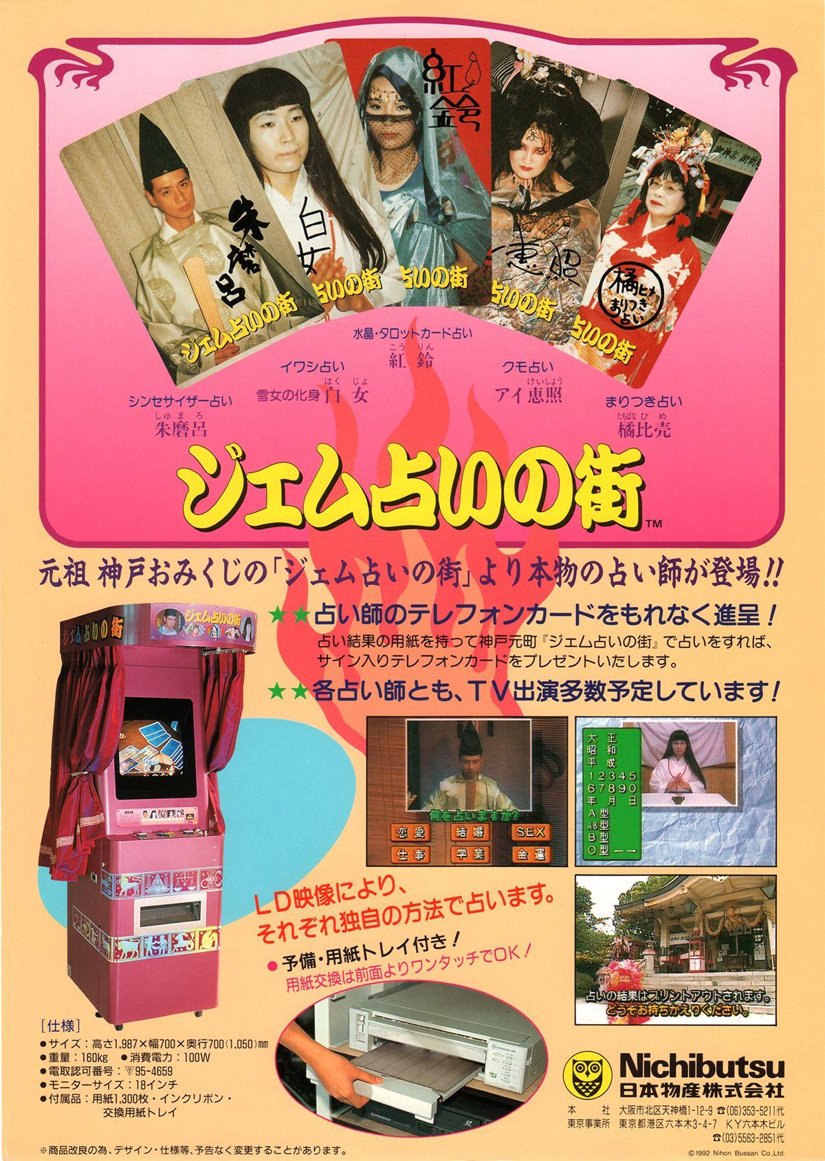retro game goods collection レトロゲーム アーケードゲーム レトロなおもちゃ