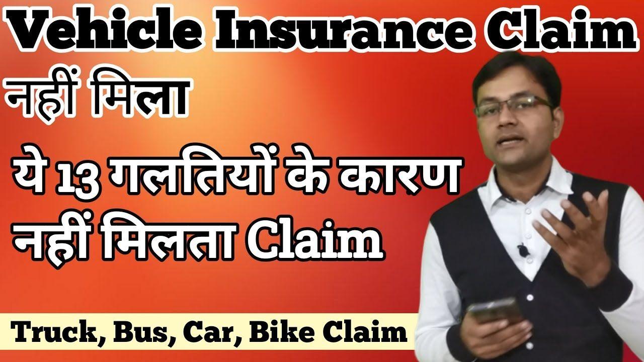 13 गलत य क क रण नह म लत Motor Insurance Claim Accident Claim Motor Insurance Claim In 2020 Car Insurance Insurance Memes