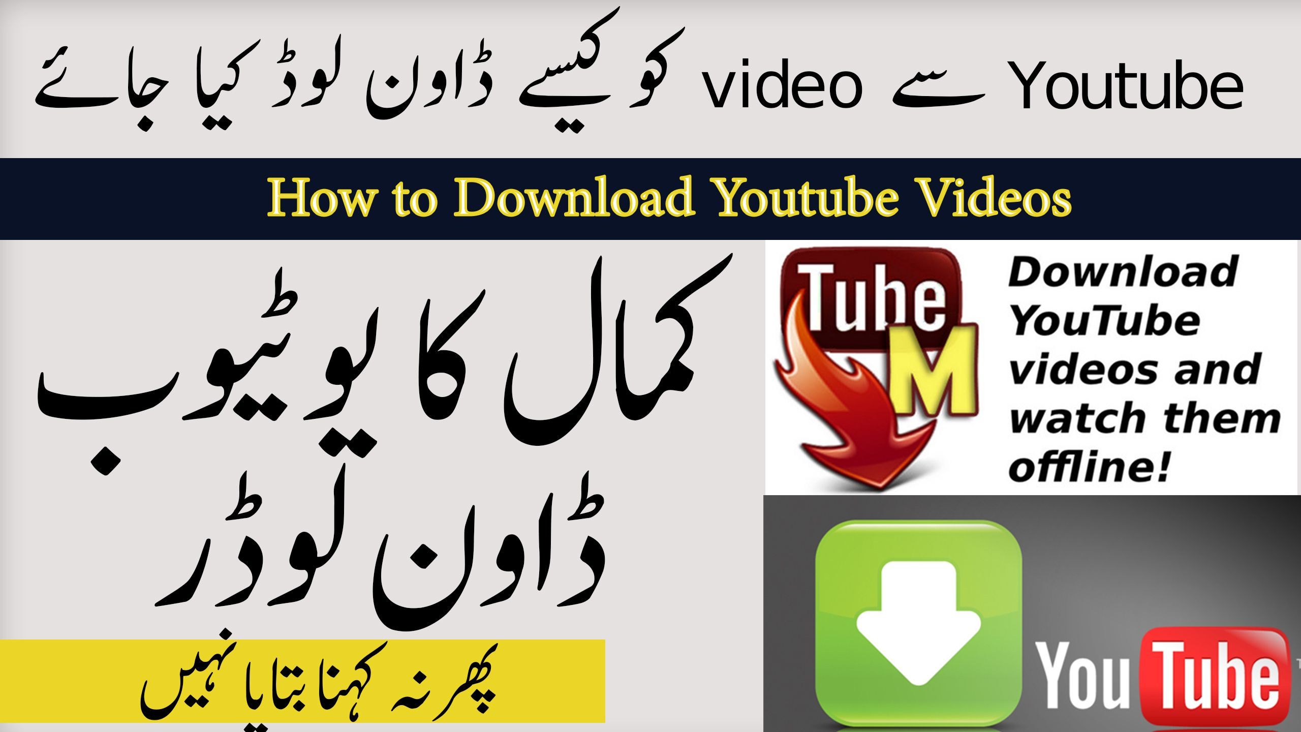 How to download youtube video Easy trick Watch Video Link