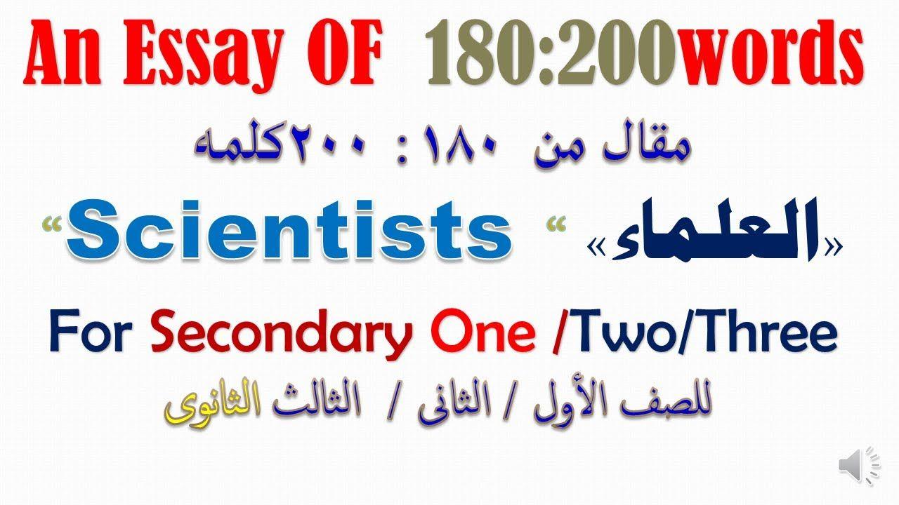 مقال عن العلماء Scientists للمرحلة الثانوية من 180 200 كلمة An Essay Essay Scientist Secondary