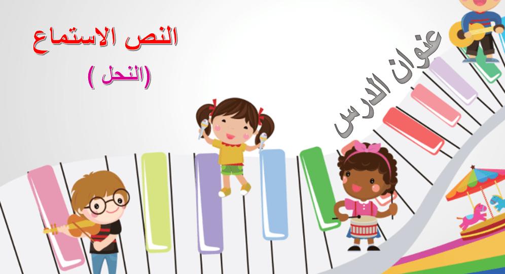 اللغة العربية بوربوينت نص استماع النحل للصف الثاني Arabic Worksheets Cards Playing Cards