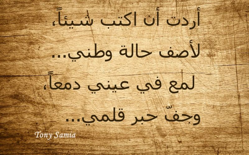 أردت أن اكتب شيئا لأصف حالة وطني شعر Tonysamia Christmas Quotes Arabic Quotes Quotes