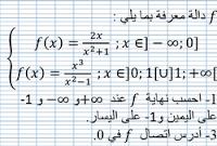 تصحيح التمرين 23 حول درس النهايات والاتصال Math Math Equations