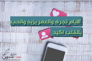 رسائل حب رومانسية Messages