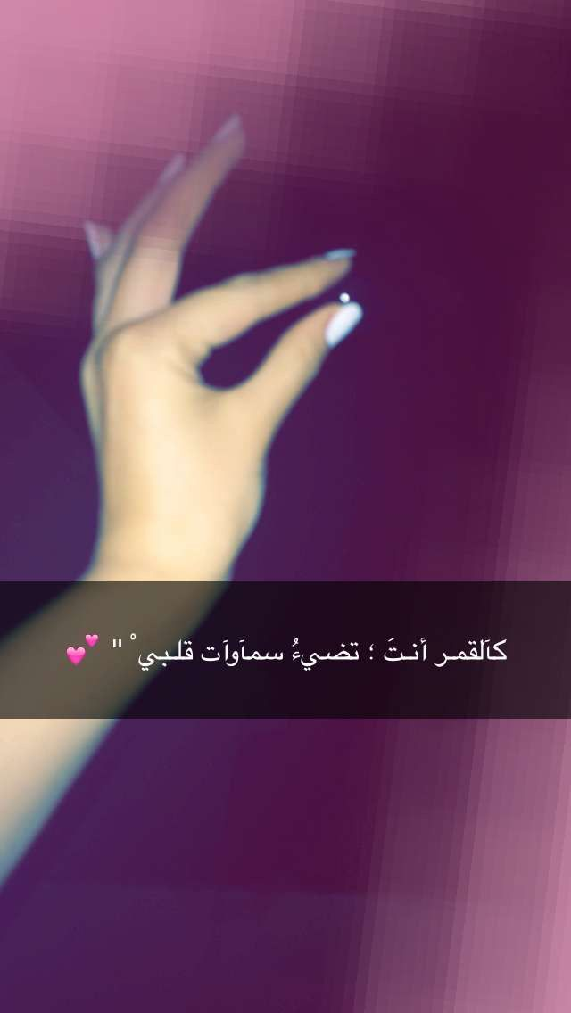 Pin By Rawans Blog On Snapchat Quotes App Arabic Love Quotes Beautiful Arabic Words