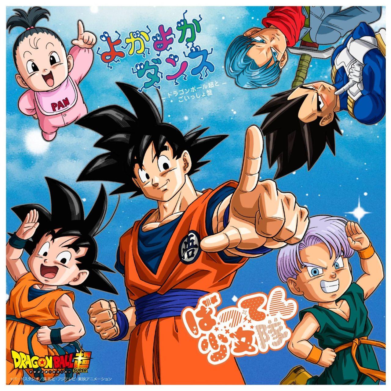 Goku, Vegeta, Future Trunks, Kid Trunks, Goten, And Pan