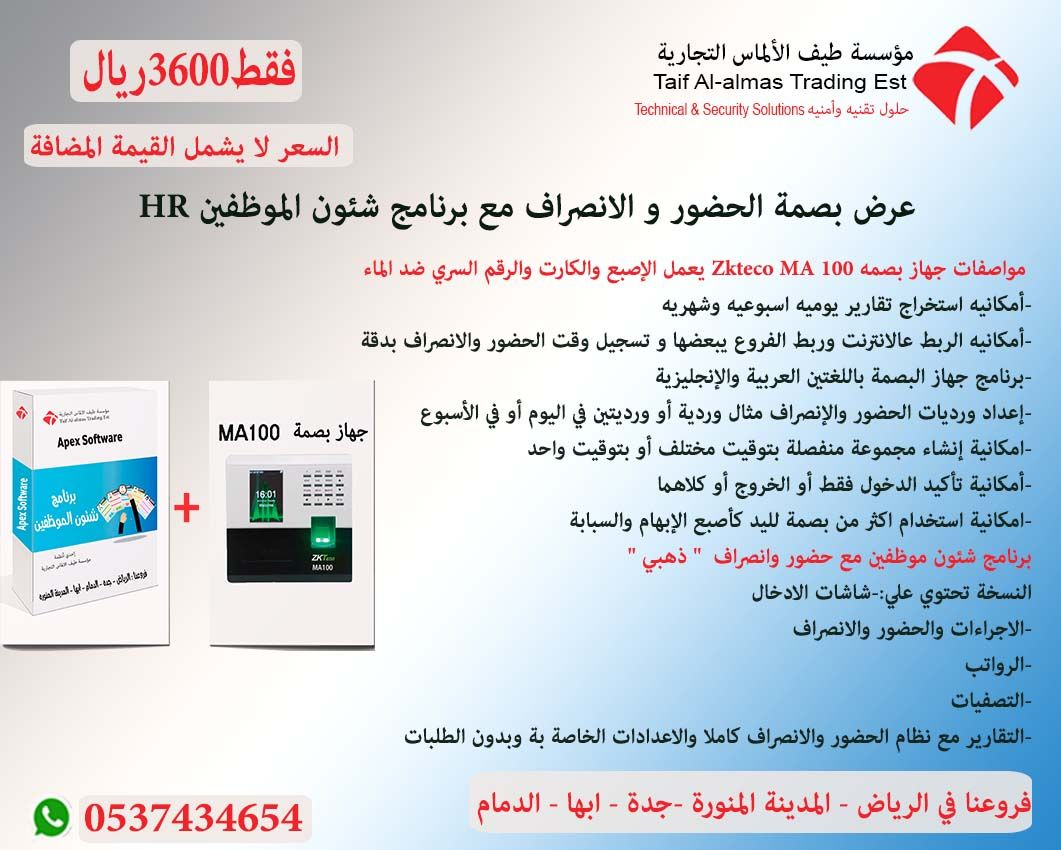 برنامج ادارة شئون الموظفين والموارد البشريةhr Solutions Taif Profile