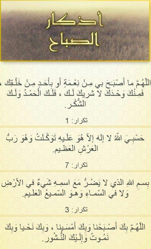 اصبحنا واصبح الملك لله Arabic Quotes Quran Islam