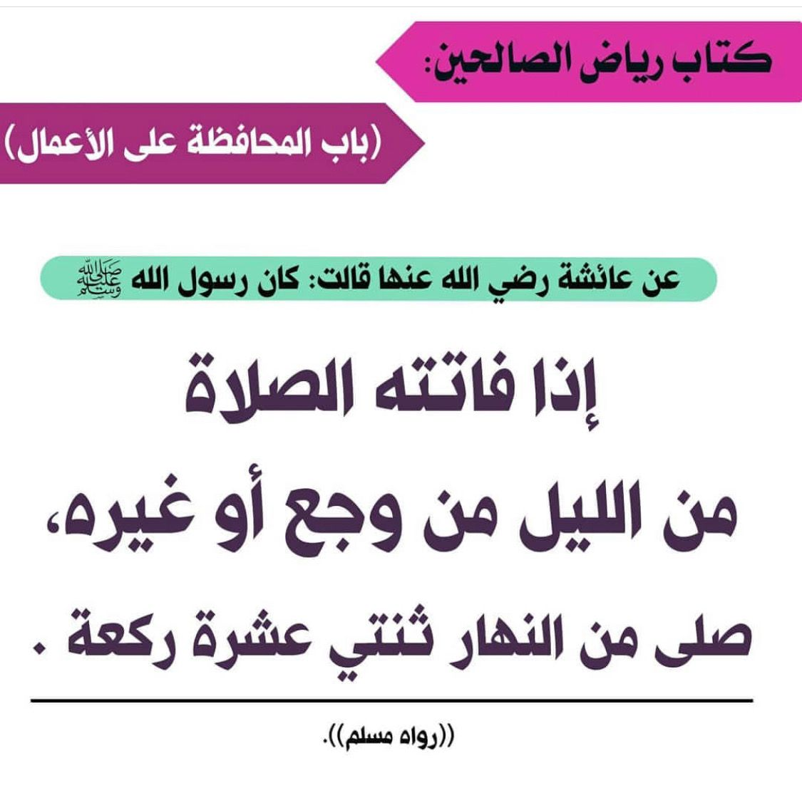 Pin By Mahassen Chahine On أقوال الصحابة والعلماء Ios Messenger Ios Ili