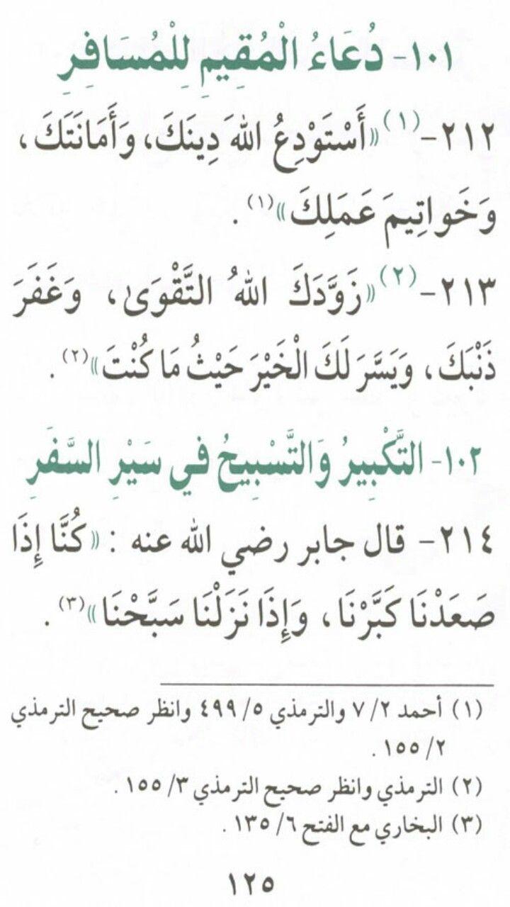 101 دعاء المقيم للمسافر 102 التكبير والتسبيح في سير السفر Quotes Islamic Pictures Iyo