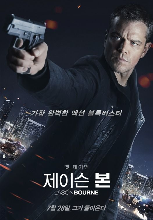 Jason Bourne Movie Poster 5 Of 5 Jason Bourne Jason Bourne Movie Bourne Movies