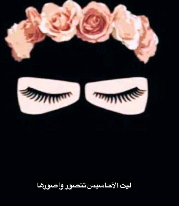 تعبت ألعب معاڪ الدور نفسه وابتس م لا جيت و أخبي داخلي حزني لأجل تبقى إبتس ـ ـاماتڪ Sleep Eye Mask Beauty Mask