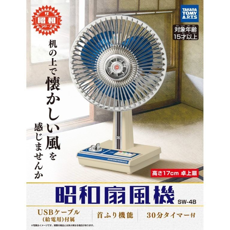 完全に昭和のそれ 昭和時代の懐かしレトロ扇風機がミニチュアサイズで発売 Japaaan 昭和時代 レトロ