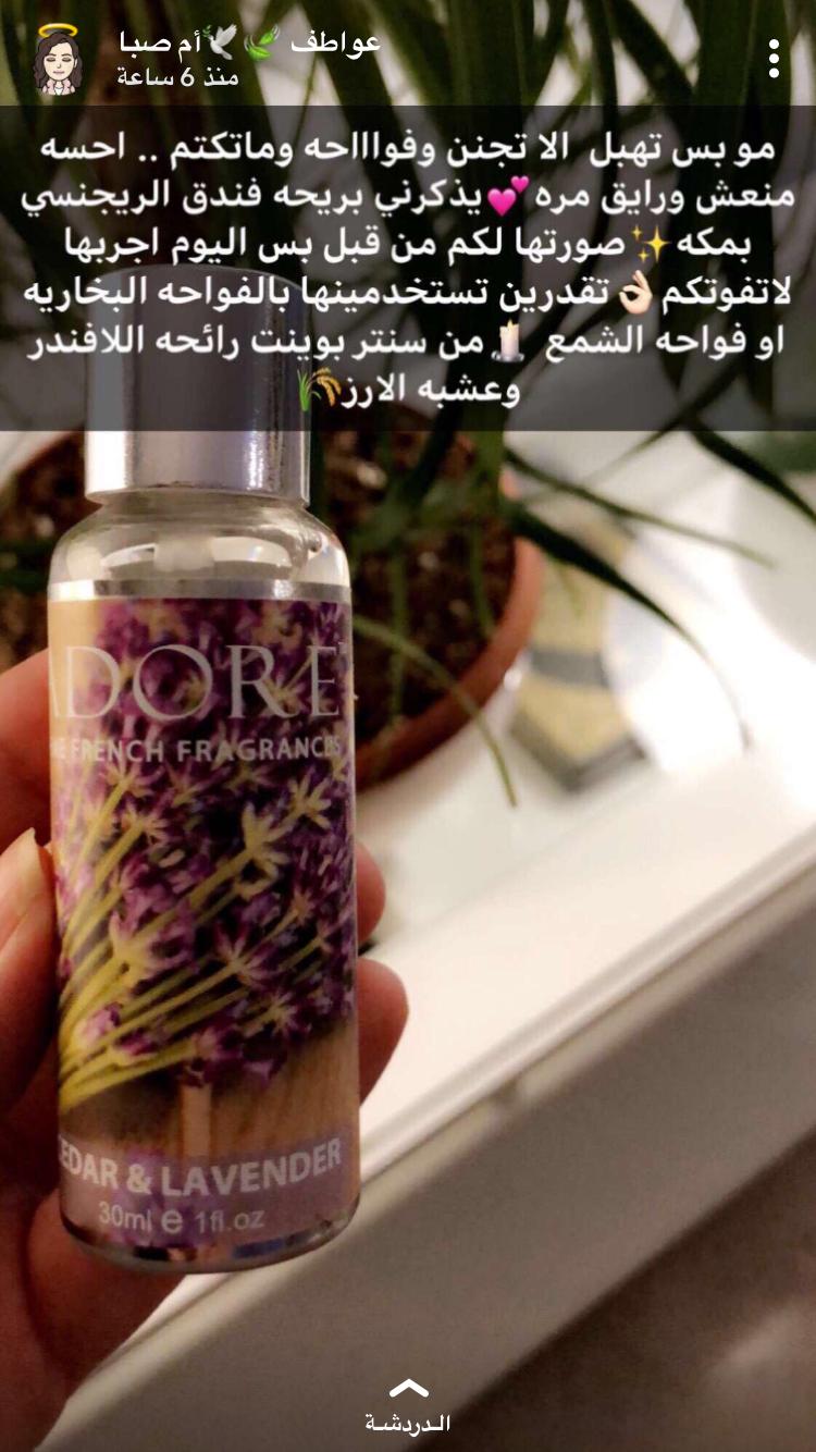 مشتريات Perfumery Perfume Storage Fragrances Perfume