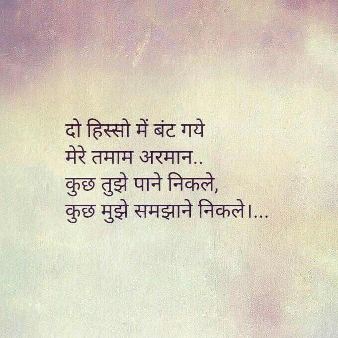 Pin by Neelam Sharma on sheri shyri Gulzar quotes