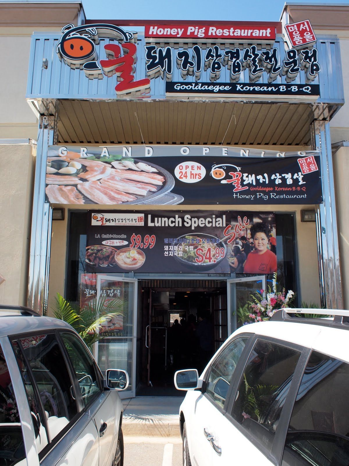 Honey Pig Ellicott City Md Fabulous Korean Bbq