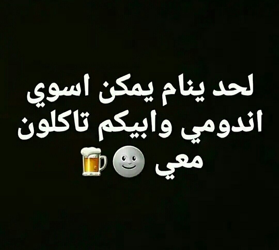 Pin By Mahmoud Mansour On Funny Funny Quotes App
