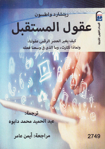 عقول المستقبل ريتشارد واطسون.pdf in 2020 Books