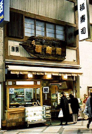 Honfukuzushi