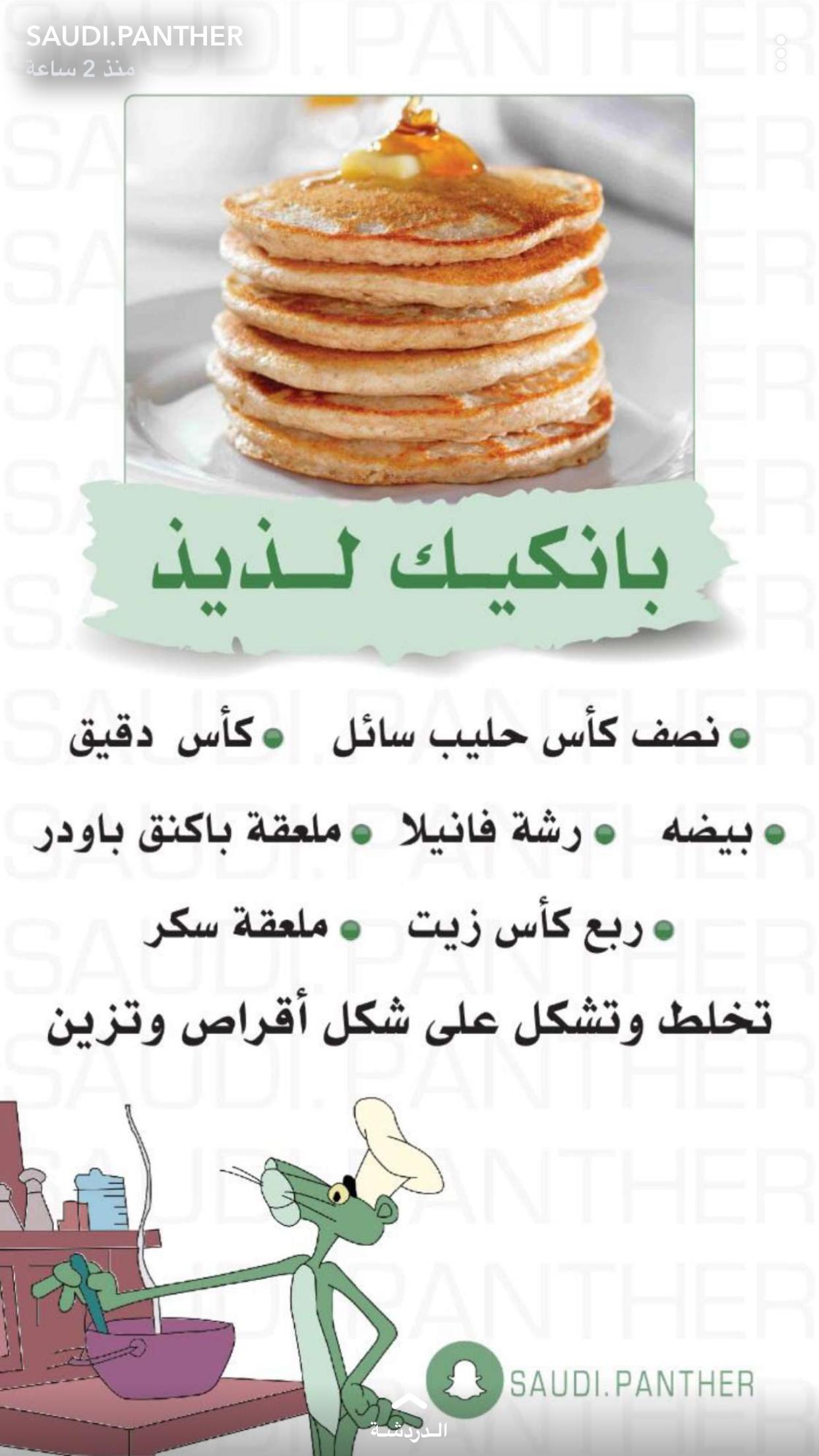 بان كيك لذيذ Yummy Food Dessert Cooking Recipes Desserts Food Receipes