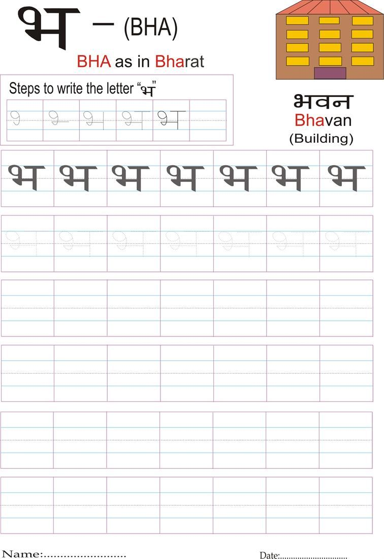 Hindi alphabet practice worksheet | hindi taal | Pinterest ...