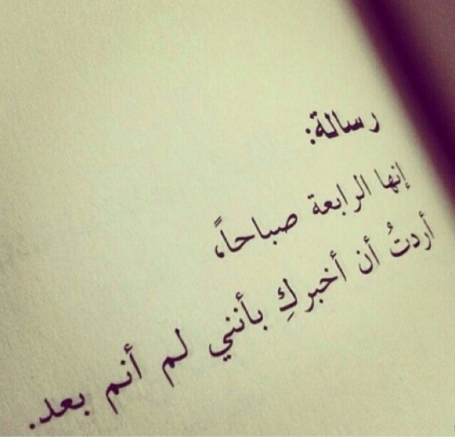 إنها الرابعة صباح ا أردت أن أخبرك بأنني لم أنم بعد Follow Me Moiyyed1985 Arabic Love Quotes Magic Words Romantic Quotes