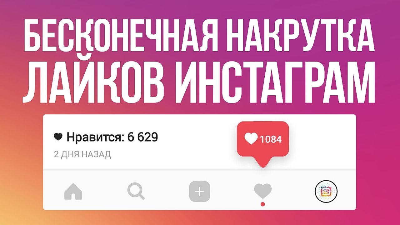 """Картинки по запросу """"Накрутка лайков в instagram"""""""""""