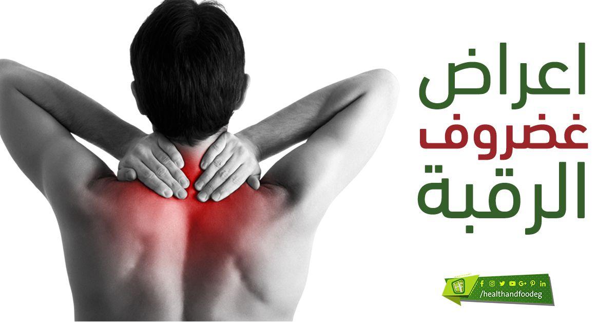 أهم اعراض غضروف الرقبة 6 أعشاب تساعد في علاج غضروف الرقبة Okay Gesture