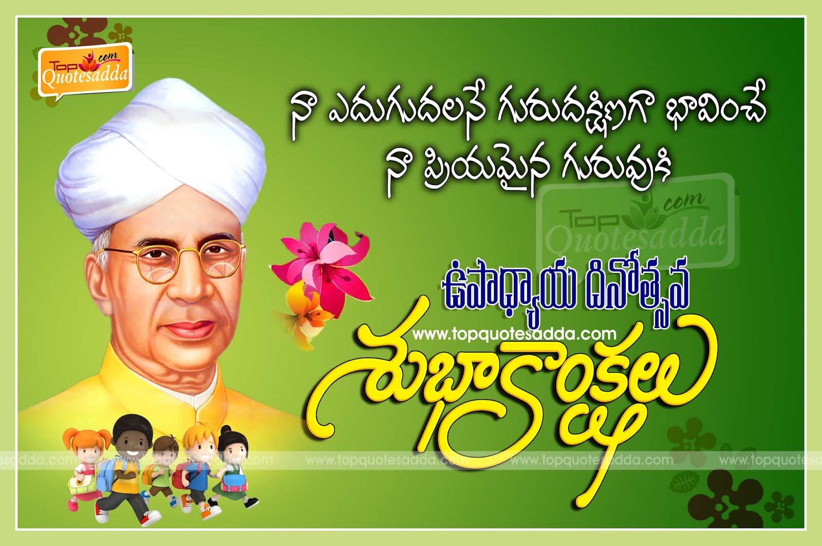 Happy Teachers Day Telugu Greetings Quotes Teachers Day Wishes And