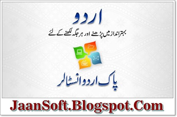 Pak Urdu Installer 2020 Download For PC Latest Version