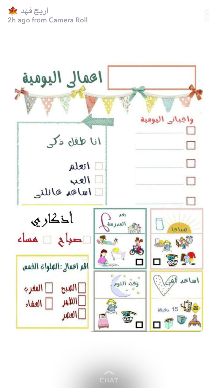 Enfants Kids Planner Muslim Kids Activities Teaching Kids Respect