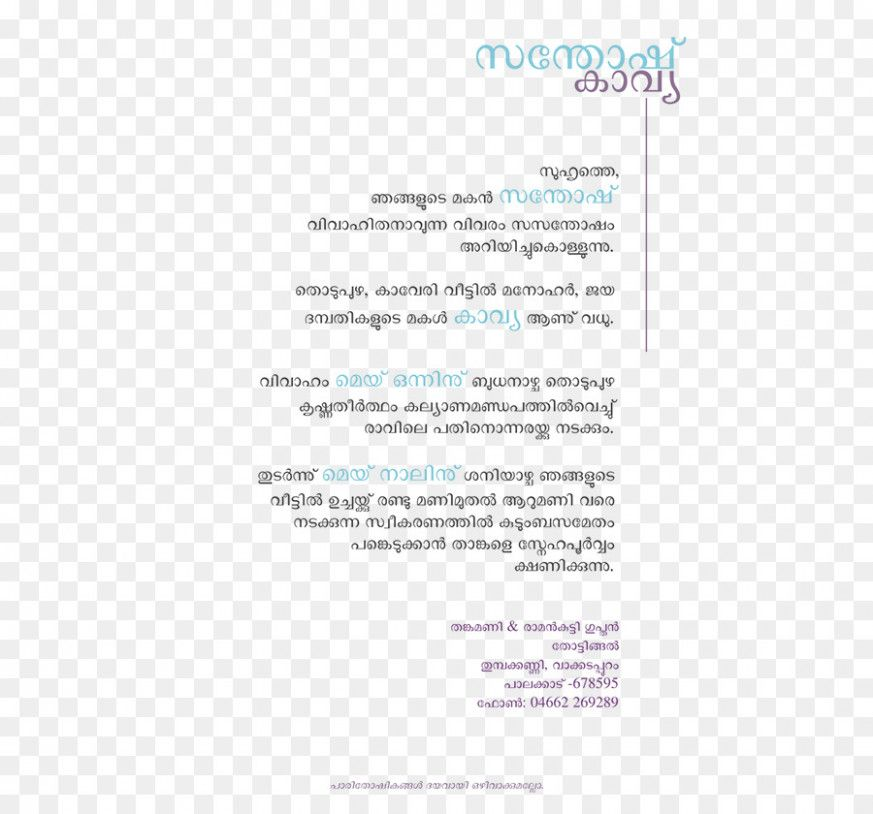 Kerala Hindu Wedding Card Matter In Malayalam Hindu Wedding Cards Wedding Cards Hindu Wedding