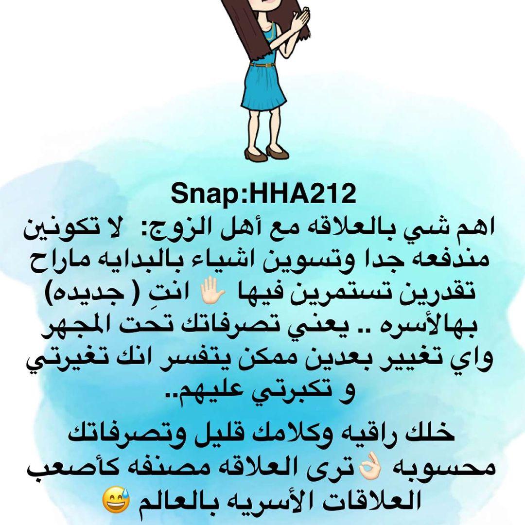 Pin By Mahawi On اتكيت التعامل مع أهل الزوج Wife Skin Care