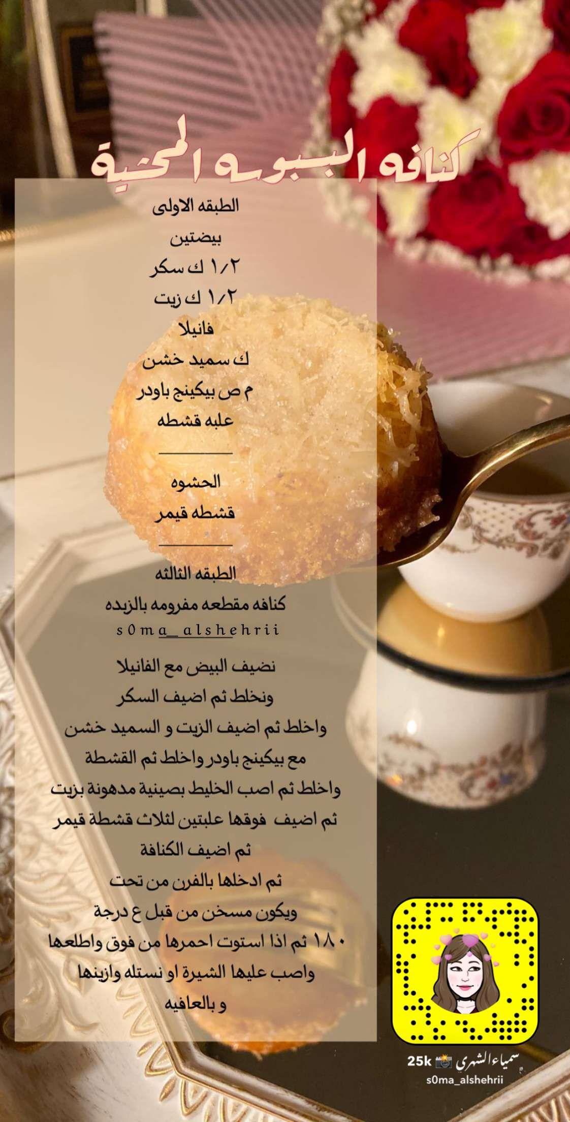 كنافه البسبوسه المحشيه Arabian Food Food Fruit