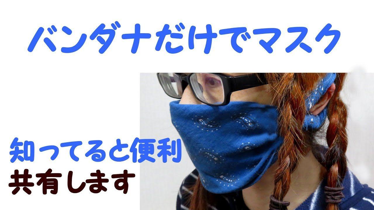 で マスク バンダナ 作る