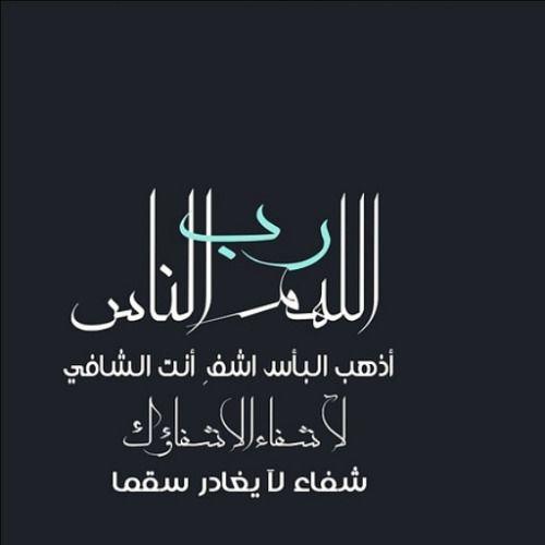 رحلتي في حفظ القرآن Islamic Quotes Quran Quotes Postive Quotes