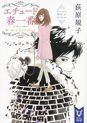 エチュード春一番 第一曲 小犬のプレリュード (講談社タイガ) by