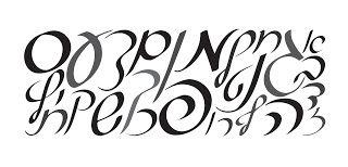 jonathanfieldstypography: Hebrew Alphabet Square Up