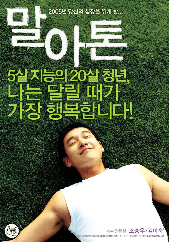 말아톤 Running Boy (2005)