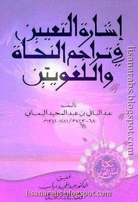 تحميل كتاب الملك فيصل pdf