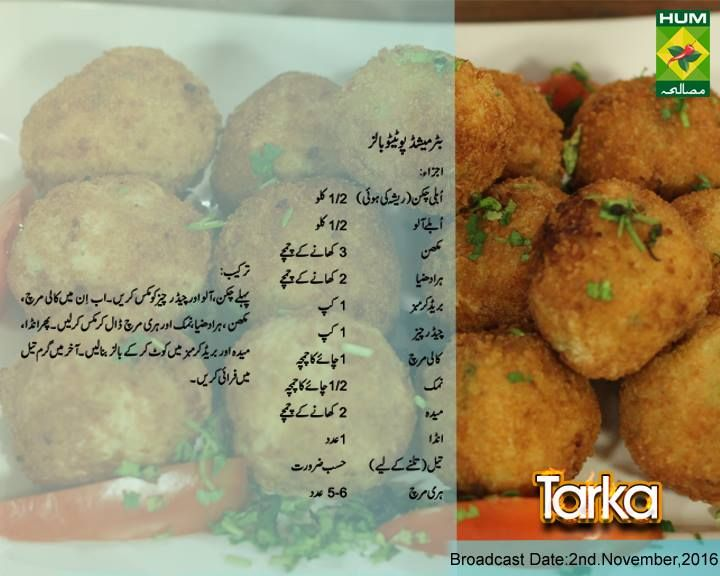 Butter Potato Mashed Balls Ramadan Recipes Urdu Recipe Pakistani Food