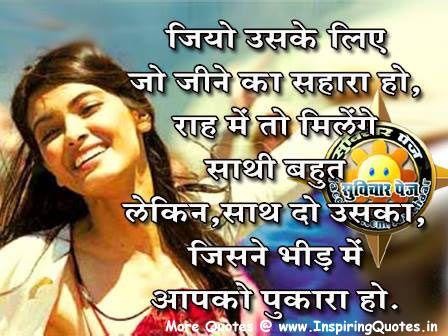Life Sayings In Hindi Encouraging Words In Hindi Motivation