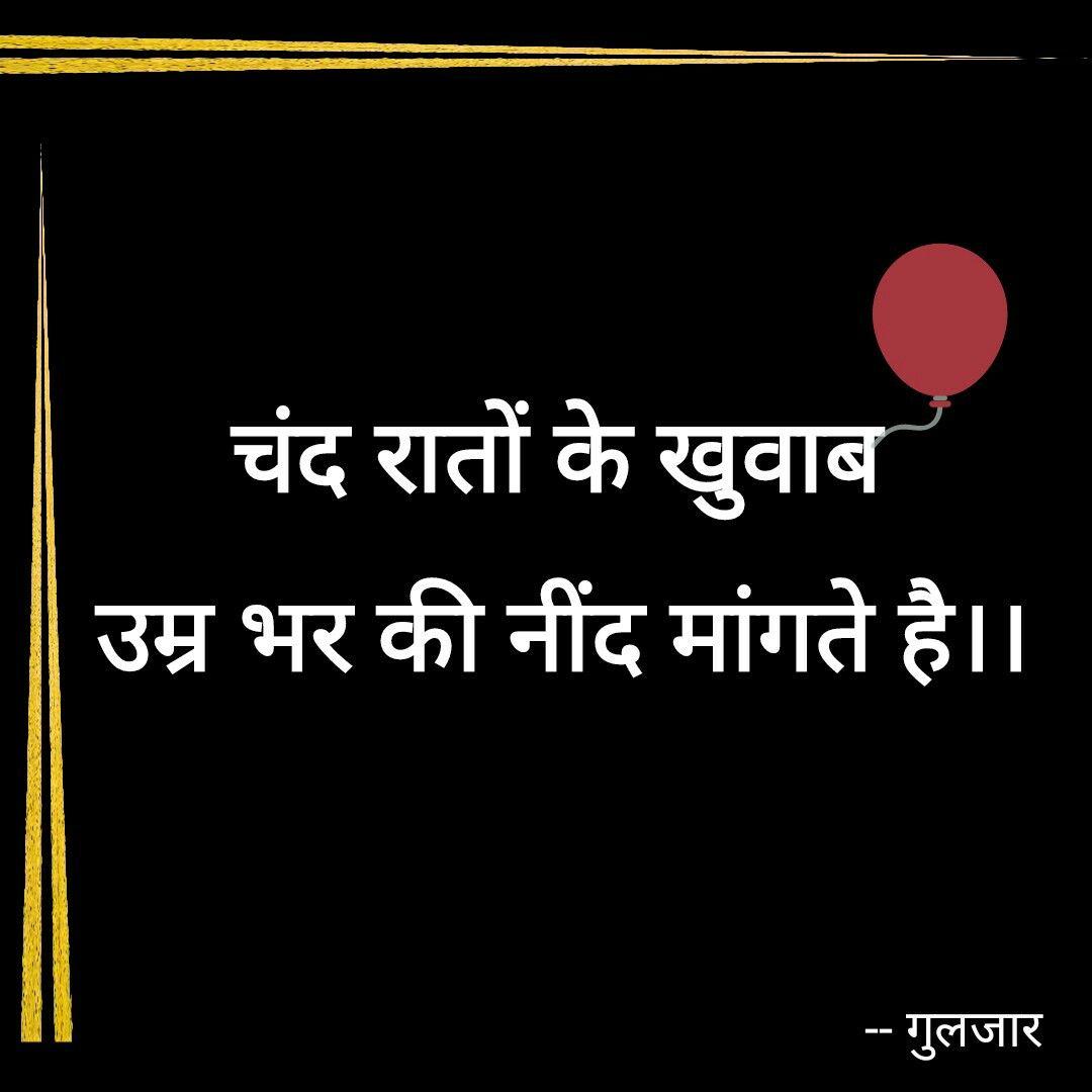 ग लज र Sahab Legend Gulzarsahab Hindi Urdu Life Words Happybirthday Sufi Quotes Typed Quotes Hindi Quotes