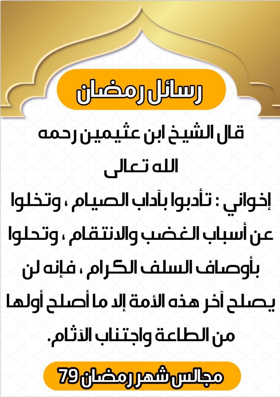 Pin By الأثر الجميل On أقوال الصحابة والعلماء Islamic Quotes Ramadan Words