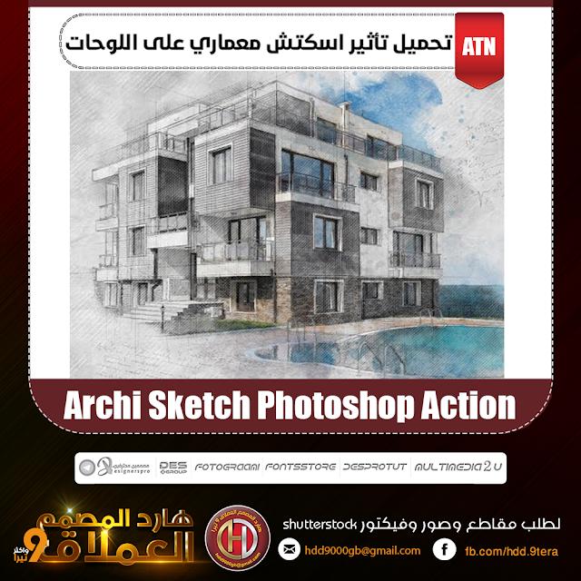 تحميل تأثير اسكتش معماري على اللوحات Archi Sketch Photoshop Action تأثير Action قمة في الإحترافية لبرنامج الفوتو Sketch Photoshop Photoshop Actions Photoshop