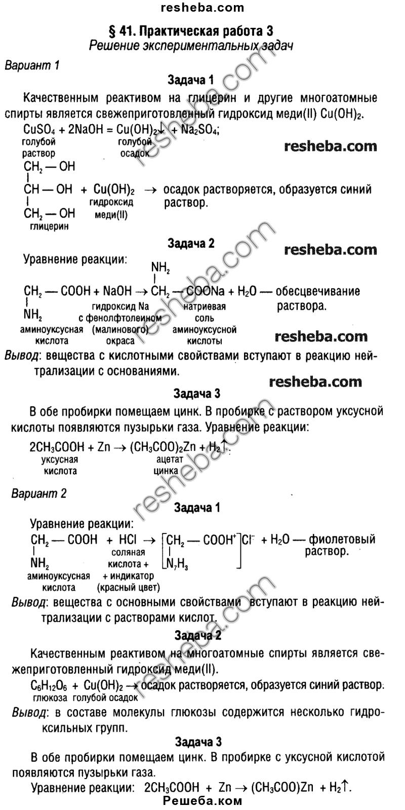 Гдз по русскому языку 10 кл г.ф.хлебинская