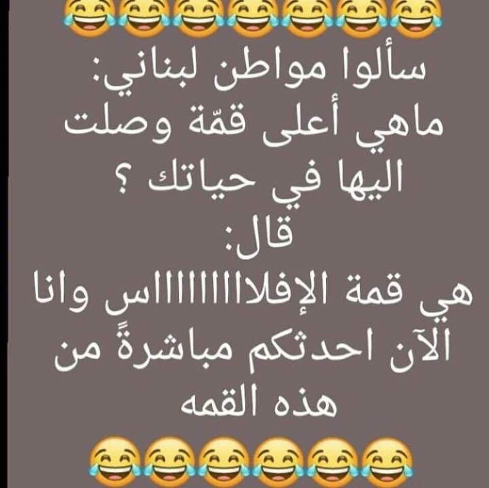 Pin By Alwan Alhamdani On ابتسامه Instagram Posts Lebanese Blogger Instagram