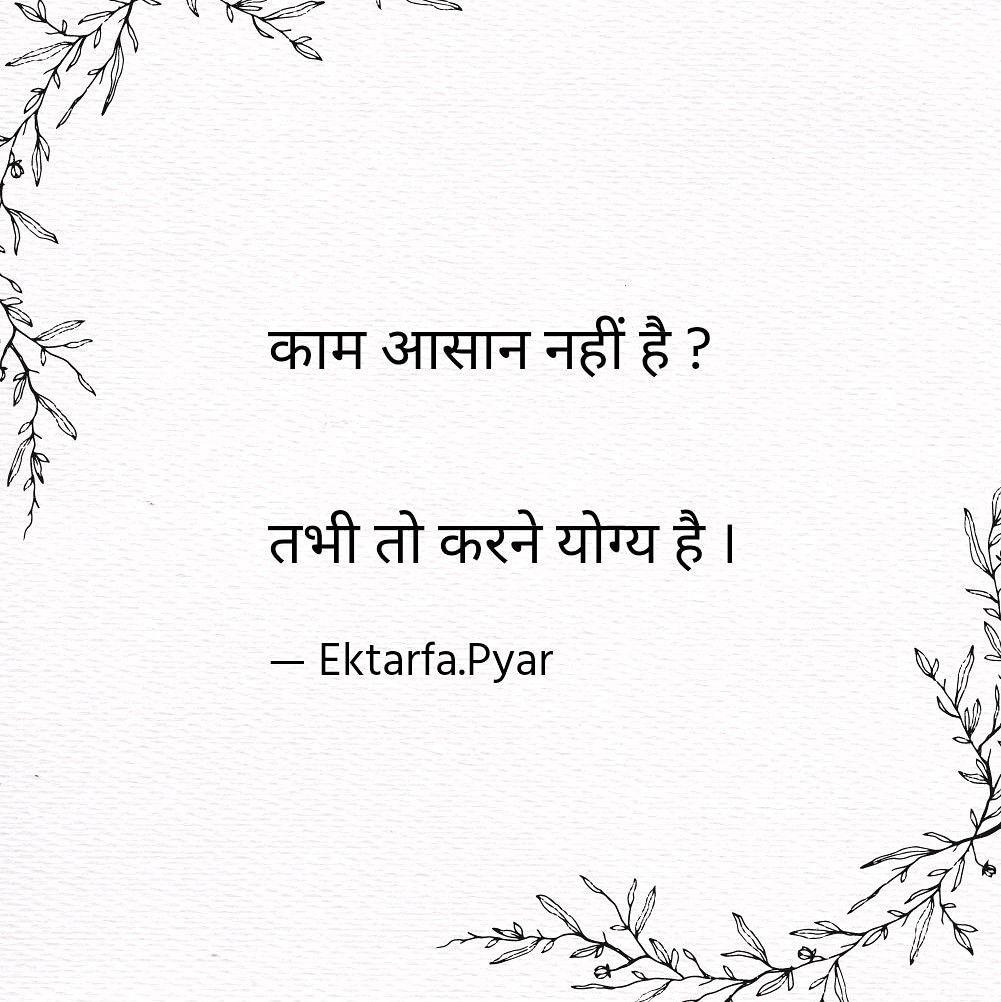 #writings #quotes #bestquotes #ektarfapyar