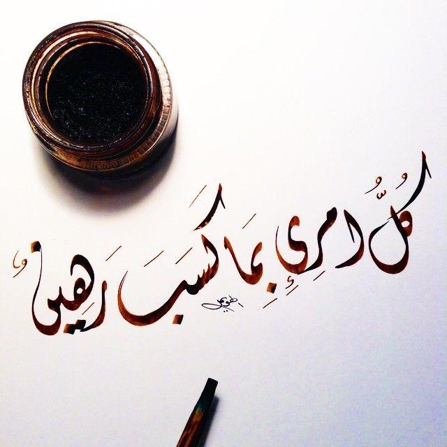 كل امرئ بما كسب رهين ديواني خط عربي خطوط مشق مجسمات نحت رسم زخرفة تصميم تصوير الخط العربي Islamic Art Calligraphy Islamic Calligraphy Islamic Art