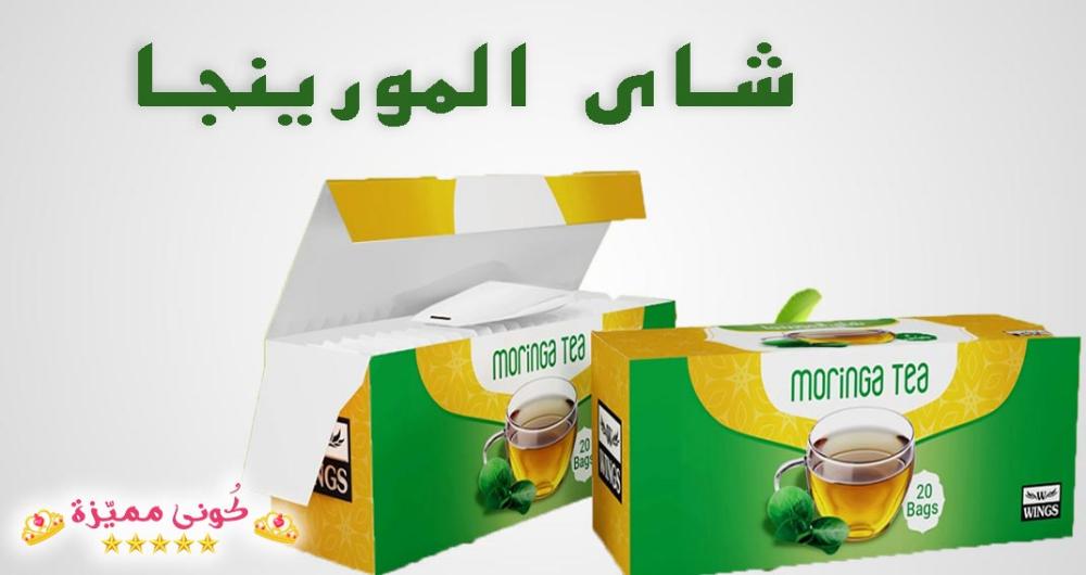 شاي المورينجا للتخسيس و التنحيف الفوائد و طريقة العمل Moringa Tea شاي المورينجا القيمة الغذائية لشاي المورينجا شاي للتخسيس Moringa Olifera T Tea Moringa